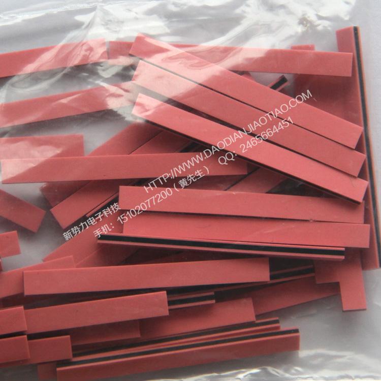 YS红色夹层导电胶条