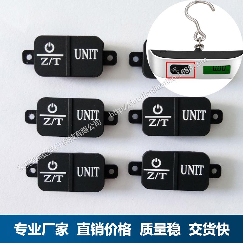 T型行李称按键 电子秤硅胶按键 手提秤按键 专业厂家 有现成模具