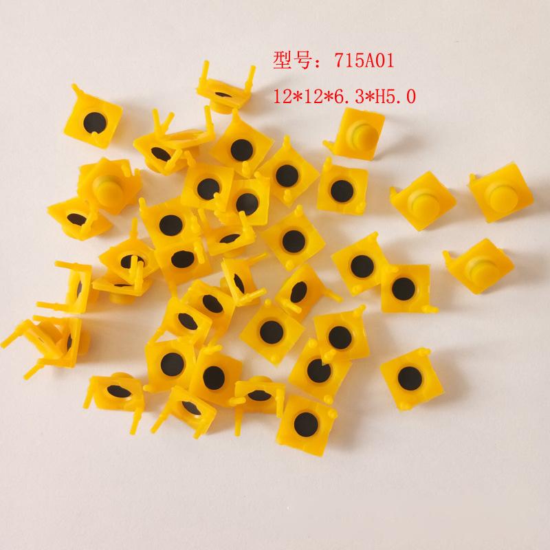 黄色硅胶按键单点715A01